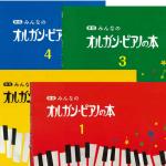 ピアノレッスンの導入で使う楽譜について