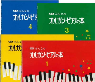 フェリーチェピアノ教室のピアノレッスンで使用する楽譜オルガンピアノ