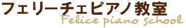 横浜市鶴見区 4~10歳の子供専門ピアノ教室(音楽教室) フェリーチェピアノ