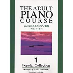 フェリーチェピアノ教室で使用する楽譜