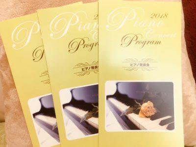 フェリーチェピアノ教室の発表会のプログラム