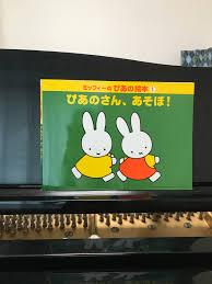 フェリーチェピアノ教室の幼児のピアノレッスン