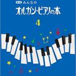 作曲家の知識も広げていこう!導入のピアノレッスン