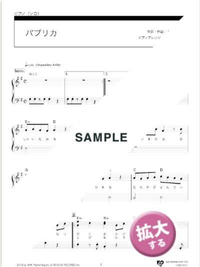 オンライン楽譜 初中級の例